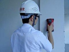 房屋安全检测项目-房屋安全性鉴定机构