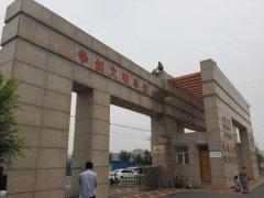 河南省林州市某学校教学楼干挂石材幕墙安全性检查