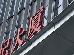 上海某大厦广告牌LOGO字完损状况检测