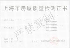 上海14家房屋检测机构名单分析