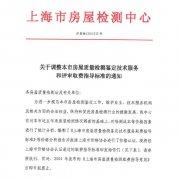 上海市房屋建筑质量检测收费标准
